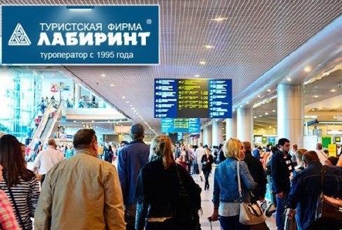 130 несостоявшихся таганрогских туристов требуют с туроператора «Лабиринт» компенсации за неудавшийся отпуск
