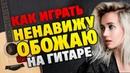 Клава Кока Ненавижу обожаю как играть на гитаре табы и аккорды текст песни