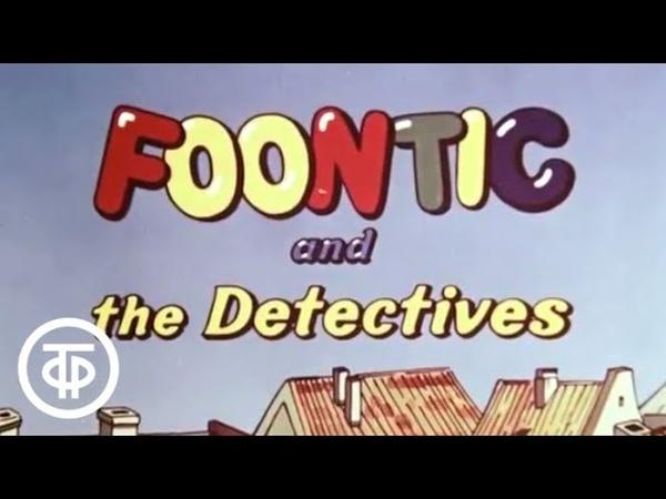 Фунтик и сыщики Adventures Of The Piglet Foontic. Ep.2. Foontic And The Detectives (1986)