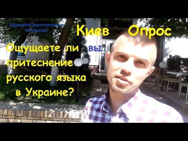 Киев. Опрос. Ощущаете ли вы притеснение русского языка в Украине
