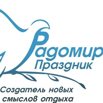 Радомир Праздник, 29 октября 1996, Пермь, id188601106