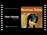 Молитва Лейлы (2002) - Казахстанский фильм