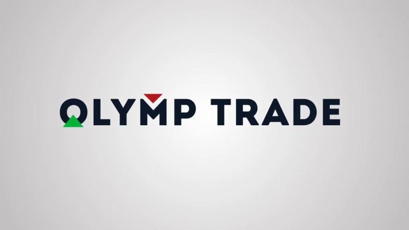 Заработок на бинарных опционах с OLYMP TRADE
