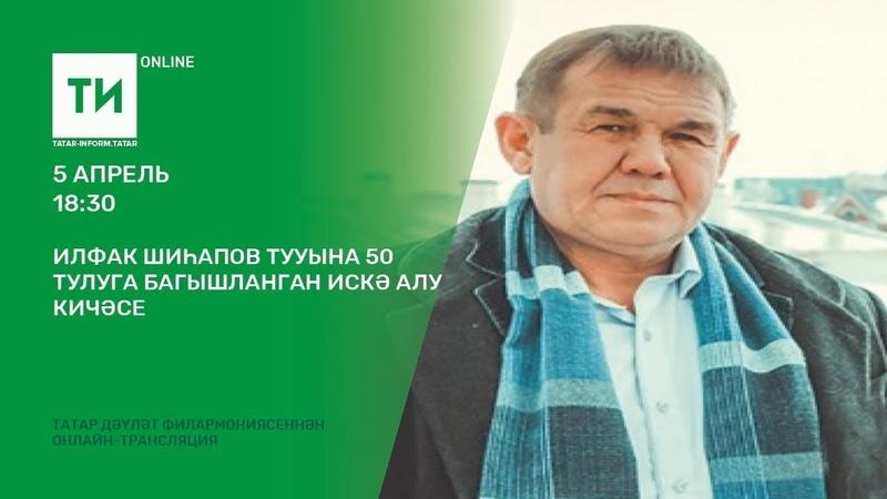 Илфак Шиһапов тууына 50 ел тулуга багышланган искә алу кичәсе
