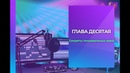 (Бесплатный видео курс по FL Studio 20) Глава- 10 Секреты танцевальных идей