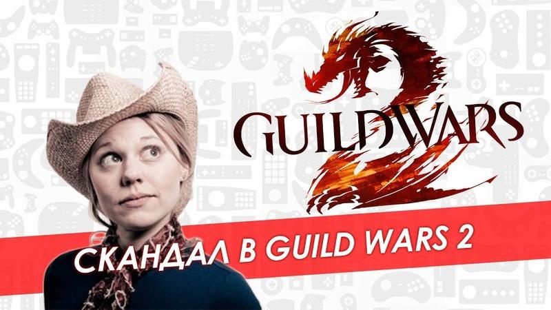 Скандал в Guild Wars 2 Arena Net