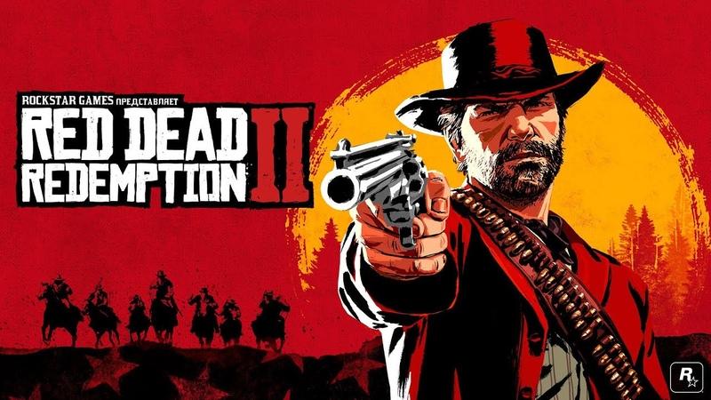 Red Dead Redemption 2 3 й официальный трейлер
