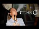 Feromon - Приморская. Репортаж 19.05.18