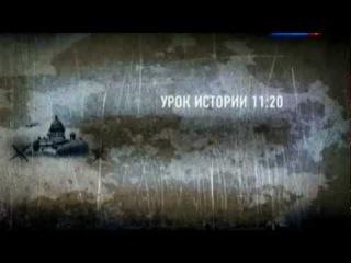 Урок истории. Документальный фильм о Блокаде Ленинграда. 2010 г.