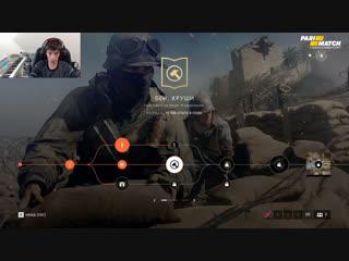 Балта / Battlefield V / BF 5