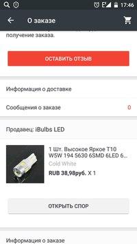 Привет обитатели данной группы)))) нужна помощь в подборе светодиодных лампочек вот с таким цоколем( фото 1) в габариты,