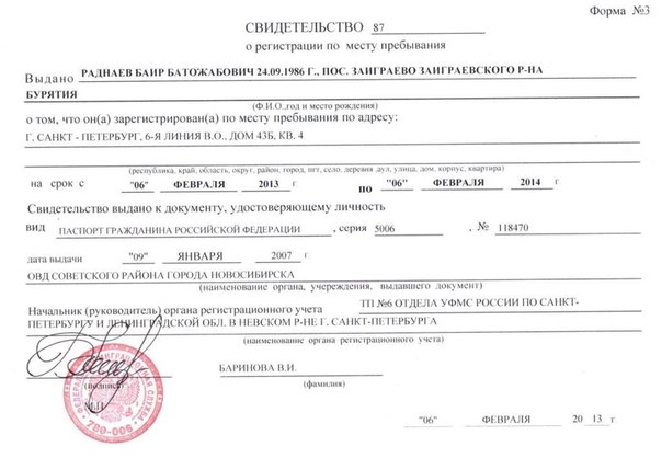 регистрация в рф граждан рф: