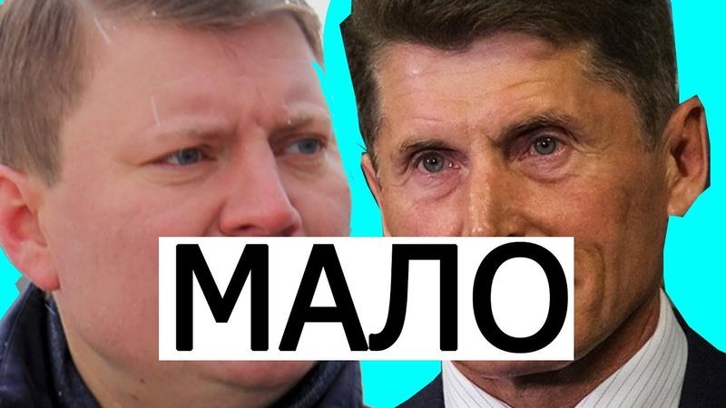 Чиновникам платят не те деньги, чтобы работать / Олег Кожемяко и Сергей Еремин