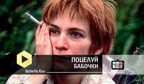 Поцелуй бабочки (Butterfly Kiss)