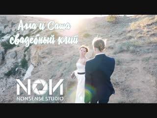 АЛЛА И САША | Свадебный клип 2018