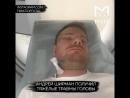 DJ Smash обвинил бывшего пермского депутата в избиении