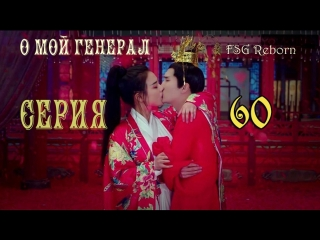 [Fsg Reborn] О, мой генерал | Oh My General - 60 серия