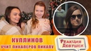Реакция девушек - КУПЛИНОВ УЧИТ ПИКАПЕРОВ ПИКАПУ. Реакция