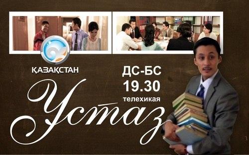Қазақша Фильм: Ұстаз телехикаясы (21 бөлім)