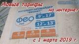 Новые тарифы ФЕОНЕТ - Коктебель 12.02.2019 г.