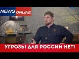 Рамзан Кадыров про Сирию 2014