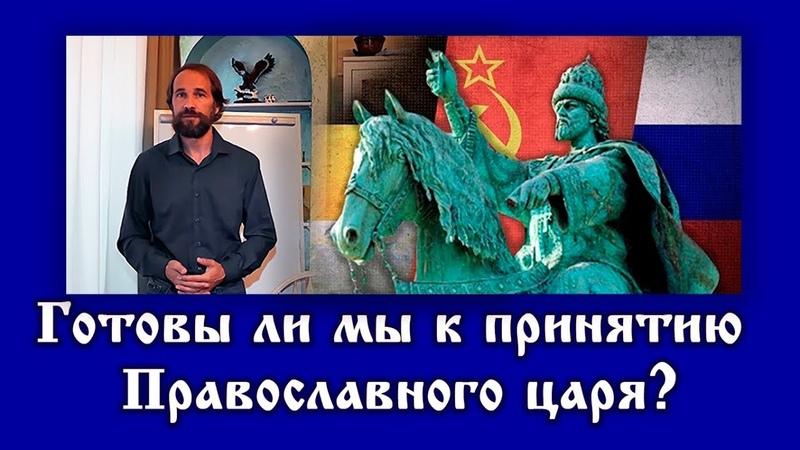 Готовы ли мы к принятию православного царя Расклад по полной