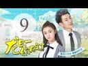 《龙日一,你死定了》09(主演:邱赫南、侯佩杉、魏哲鸣) 丨明媚少女恋上