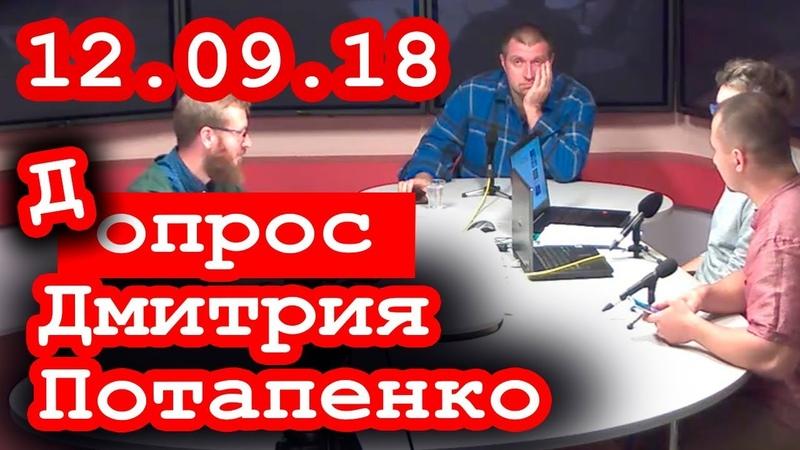 МОЛНИЯ! Кто такой Дмитрий Потапенко на самом деле 12.09.18 Скрытые факты