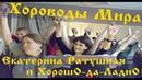 Хороводы Мира - Екатерина Ратушная и ХорошО-да-ЛаднО