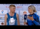 Анонс Прямая трансляция XXIX Сибирского международного марафона