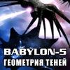 ВАВИЛОН-5: ГЕОМЕТРИЯ ТЕНЕЙ