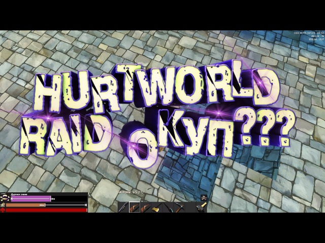 HURTWORLD RAIDОКУП??!