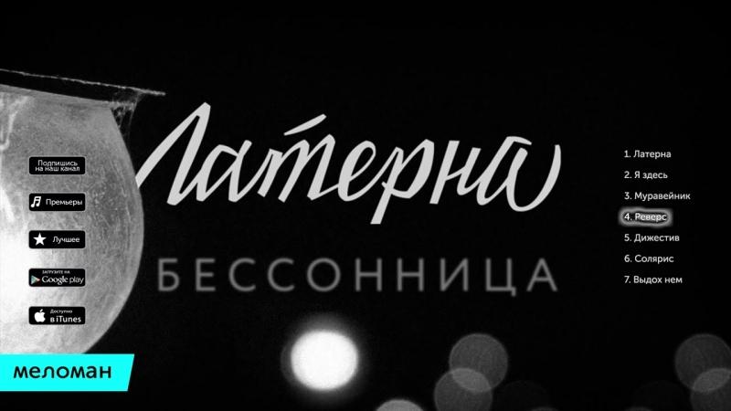 Латерна - Бессонница (Мини-Альбом 2014 г)