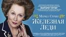 Железная леди (2011) драма, биография, понедельник, кинопоиск, фильмы , выбор, кино, приколы, ржака, топ