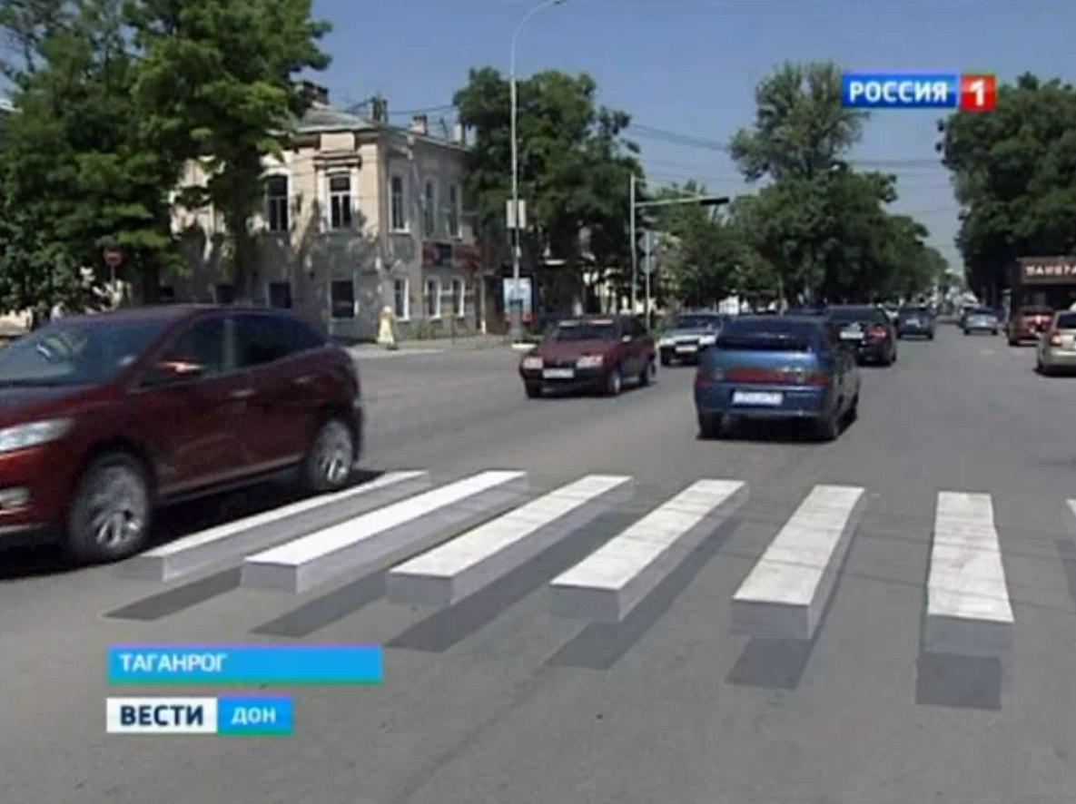 3D «зебры» на пешеходных переходах в Таганроге