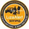 Поисковый отряд Лиза Алерт Белгород