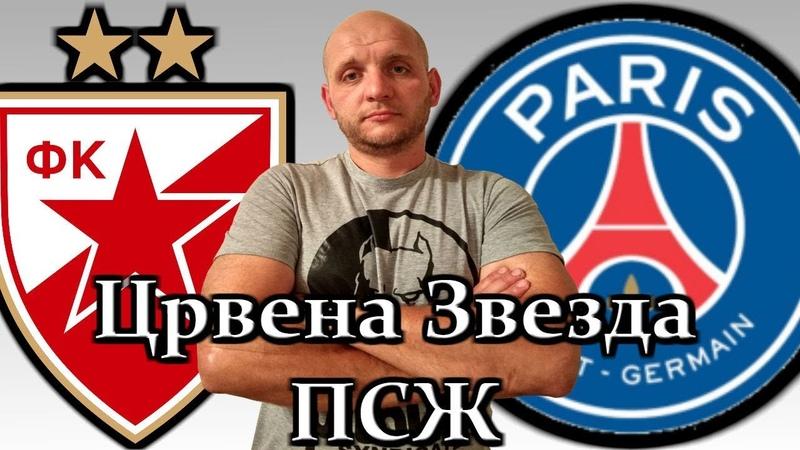 Црвена Звезда - ПСЖ / Прогноз и Ставки / Лига Чемпионов 11.12.2018