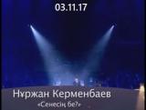 Нуржан Керменбаев Сенесің бе Live (Qara Bala ән кеші, жанды дауыс, 03.11.17)
