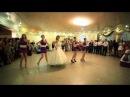 Зажигательный танец невесты и подружек!!!