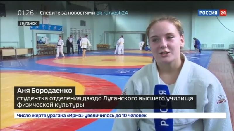 Новости на Россия 24 • Учеба и спорт: студенты ЛНР успешно штурмуют новые вершины