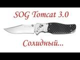 SOG Tomcat 3.0. Солидный нож...