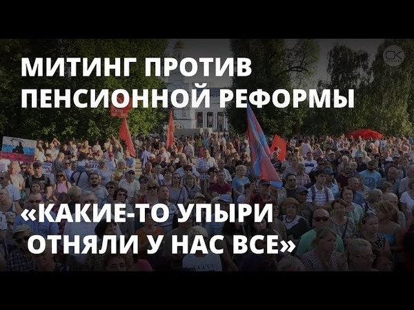 Депутат заявила о желании напороть жопу единороссам Митинг против пенсионной реформы