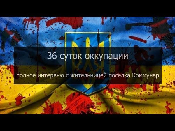 36 суток в оккупации укроПреступниками - как целая жизнь!Свидетельствует жительница пос.Коммунар