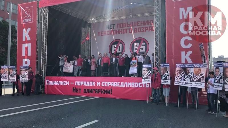 Позор Путину! Позор Медведеву! Народ против пенсионной реформы 22.09