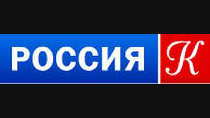 Начало эфира Россия Культура. 08-ое октября, 2018-тый год