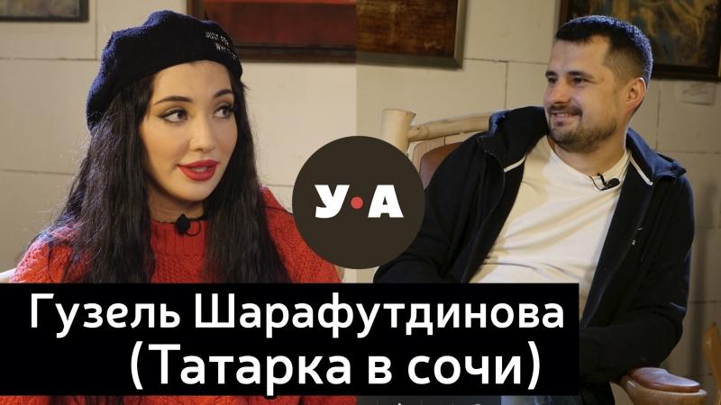 Гузель Шарафутдинова / Барби по-понятиям / уАитова