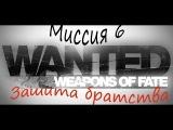 Прохождение игры Wanted - Weapons of Fate Миссия 6 (Зашита братсьва)