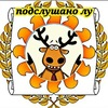 ПОДСЛУШАНО Луганский Университет им Т.Г.Шевченко
