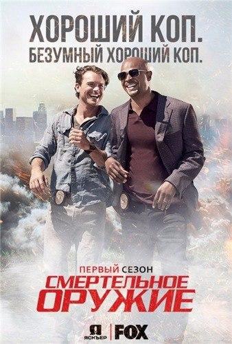 Cмертельное Oружие (2016) 1 сезон  серии 1 - 2