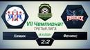 VII Чемпионат ЮСМФЛ. Третья лига. Химик - Феникс 22, 18.11.2018 г. Обзор
